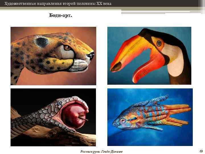 Художественные направления второй половины XX века Боди-арт. Роспись руки. Гвидо Даниэле 69