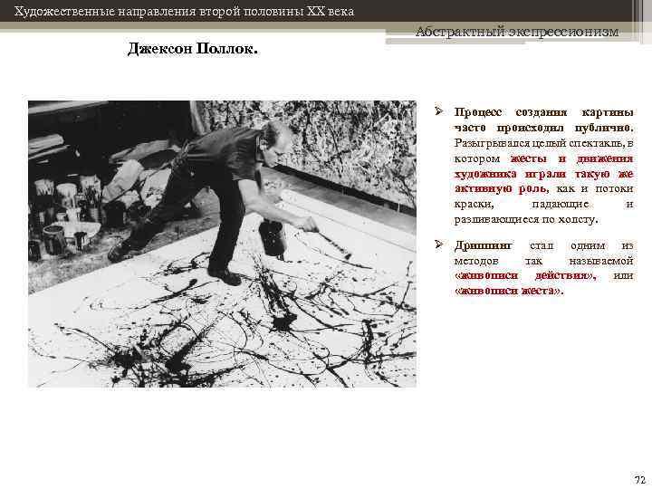 Художественные направления второй половины XX века Джексон Поллок. Абстрактный экспрессионизм Ø Процесс создания картины