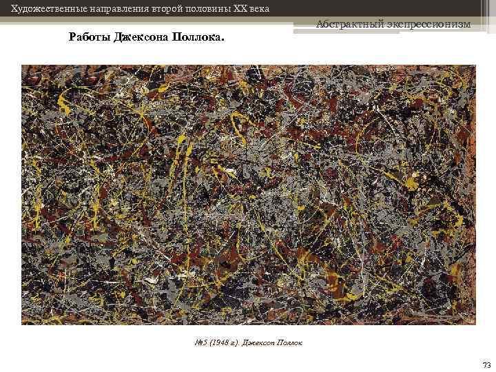 Художественные направления второй половины XX века Работы Джексона Поллока. Абстрактный экспрессионизм № 5 (1948