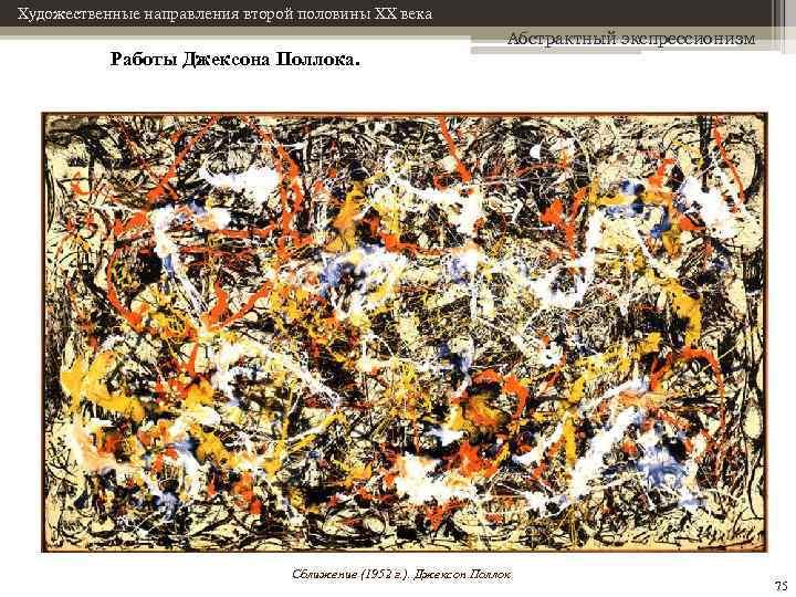 Художественные направления второй половины XX века Работы Джексона Поллока. Абстрактный экспрессионизм Сближение (1952 г.