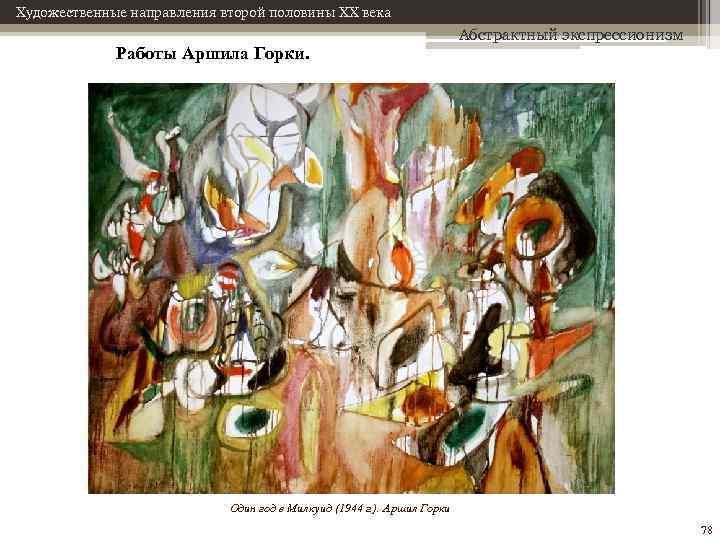 Художественные направления второй половины XX века Работы Аршила Горки. Абстрактный экспрессионизм Один год в