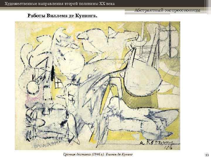 Художественные направления второй половины XX века Работы Виллема де Кунинга. Срочная доставка (1946 г.