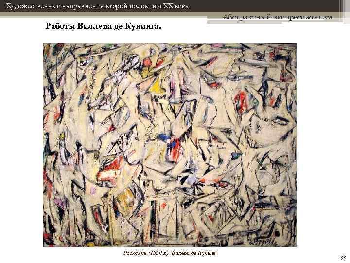 Художественные направления второй половины XX века Работы Виллема де Кунинга. Раскопки (1950 г. ).