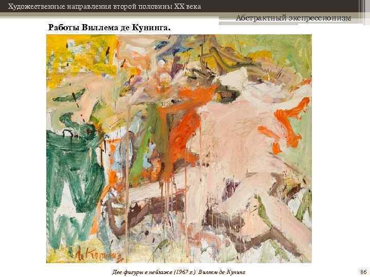 Художественные направления второй половины XX века Работы Виллема де Кунинга. Абстрактный экспрессионизм Две фигуры