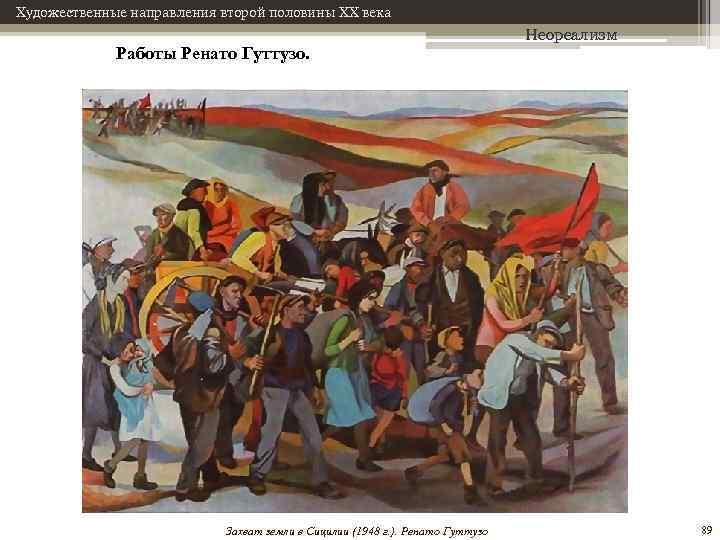 Художественные направления второй половины XX века Работы Ренато Гуттузо. Захват земли в Сицилии (1948
