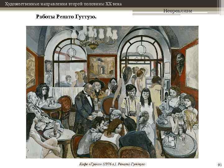 Художественные направления второй половины XX века Работы Ренато Гуттузо. Кафе «Греко» (1976 г. ).