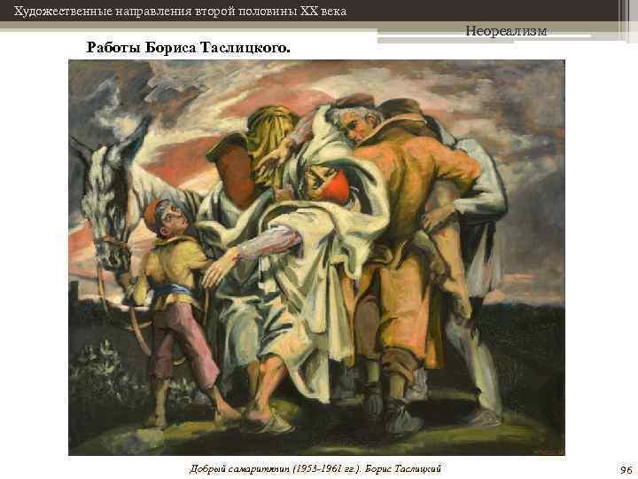 Художественные направления второй половины XX века Работы Бориса Таслицкого. Добрый самаритянин (1953 -1961 гг.