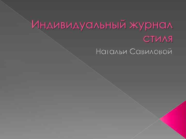 Индивидуальный журнал стиля Натальи Савиловой