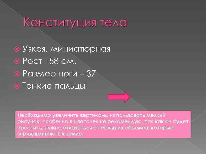 Конституция тела Узкая, миниатюрная Рост 158 см. Размер ноги – 37 Тонкие пальцы Необходимо