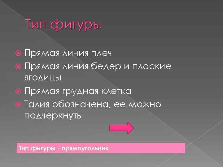 Тип фигуры Прямая линия плеч Прямая линия бедер и плоские ягодицы Прямая грудная клетка
