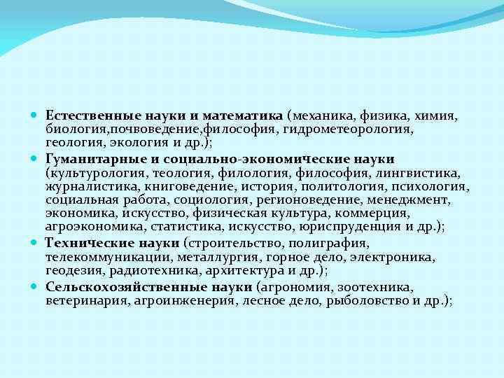 Естественные науки и математика (механика, физика, химия, биология, почвоведение, философия, гидрометеорология, геология, экология