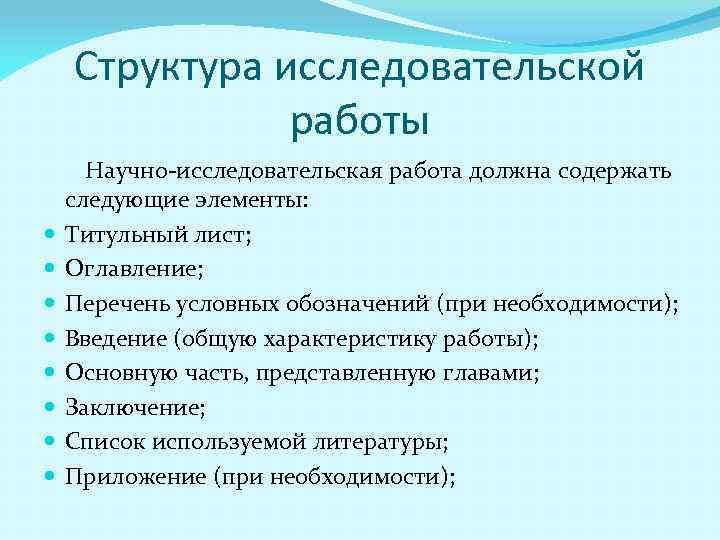 Структура исследовательской работы Научно-исследовательская работа должна содержать следующие элементы: Титульный лист; Оглавление; Перечень условных