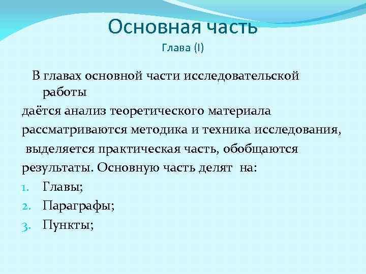 Основная часть Глава (I) В главах основной части исследовательской работы даётся анализ теоретического материала