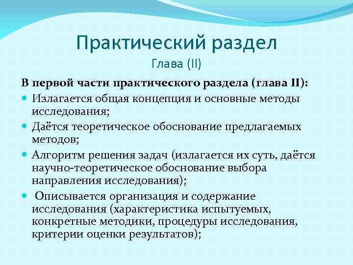 Практический раздел Глава (II) В первой части практического раздела (глава II): Излагается общая концепция