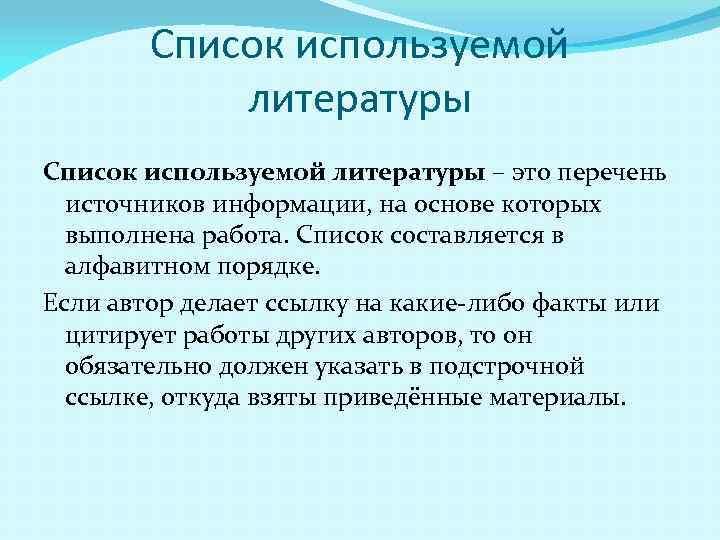 Список используемой литературы – это перечень источников информации, на основе которых выполнена работа. Список
