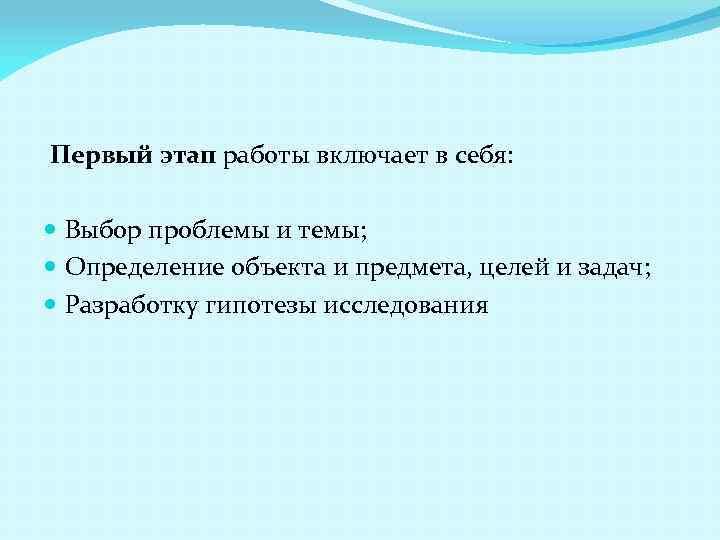 Первый этап работы включает в себя: Выбор проблемы и темы; Определение объекта и предмета,