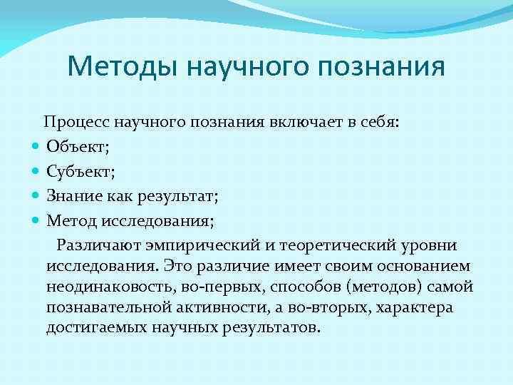 Методы научного познания Процесс научного познания включает в себя: Объект; Субъект; Знание как результат;
