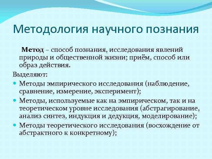 Методология научного познания Метод – способ познания, исследования явлений природы и общественной жизни; приём,