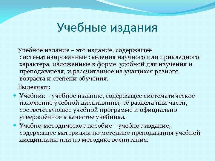 Учебные издания Учебное издание – это издание, содержащее систематизированные сведения научного или прикладного характера,