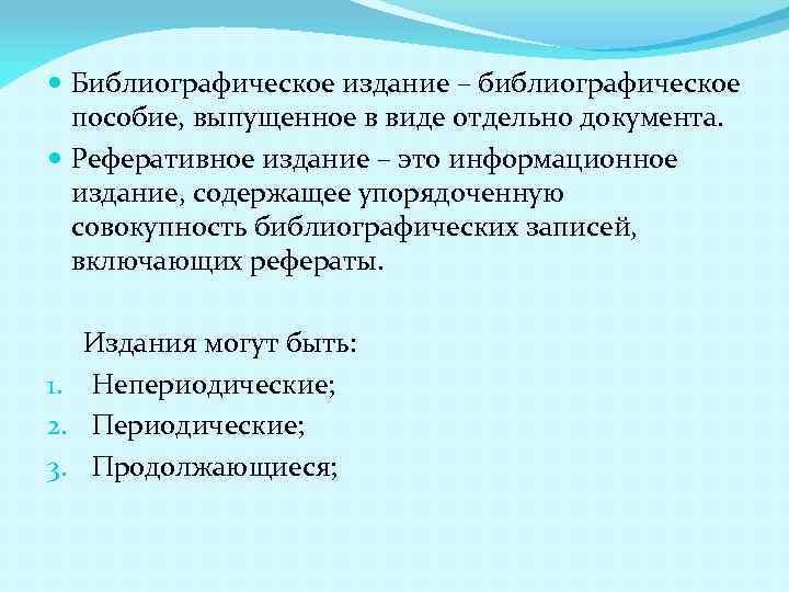 Библиографическое издание – библиографическое пособие, выпущенное в виде отдельно документа. Реферативное издание –