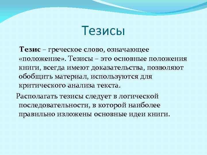 Тезисы Тезис – греческое слово, означающее «положение» . Тезисы – это основные положения книги,