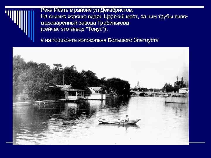 Река Исеть в районе ул. Декабристов. На снимке хорошо виден Царский мост, за ним