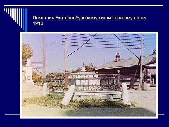Памятник Екатеринбургскому мушкетерскому полку. 1910