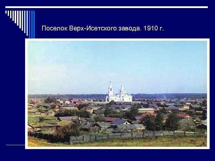 Поселок Верх-Исетского завода. 1910 г.