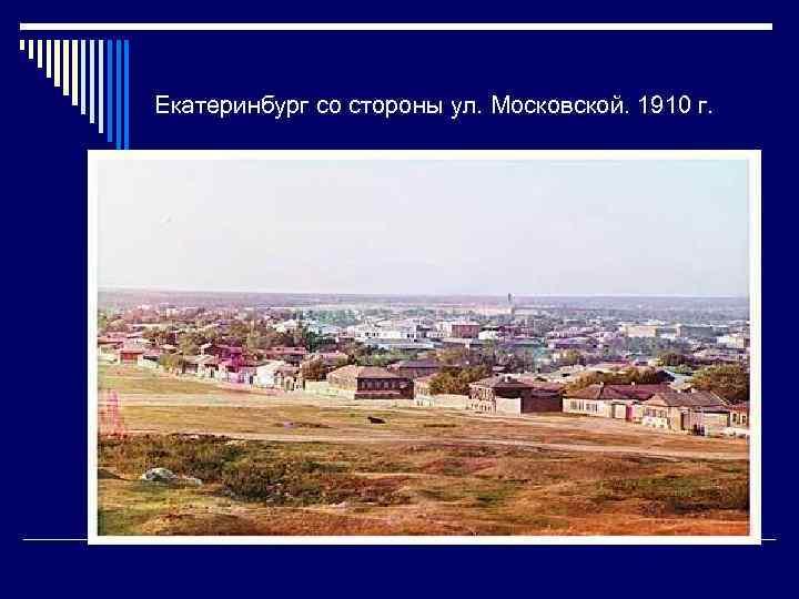 Екатеринбург со стороны ул. Московской. 1910 г.