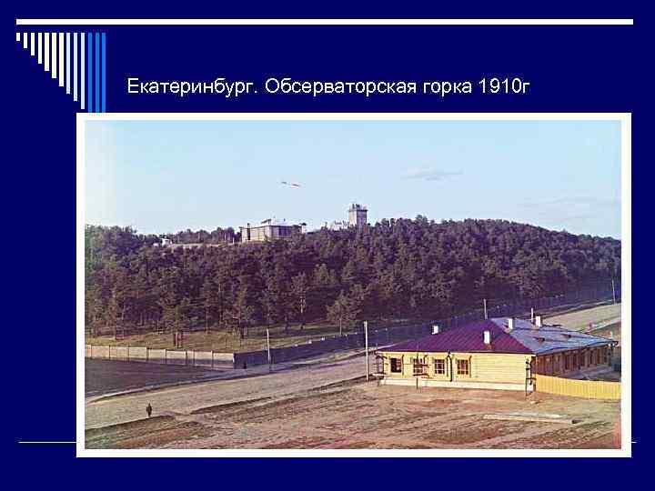 Екатеринбург. Обсерваторская горка 1910 г