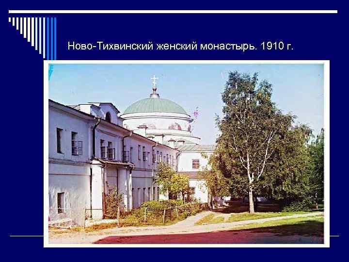 Ново-Тихвинский женский монастырь. 1910 г.