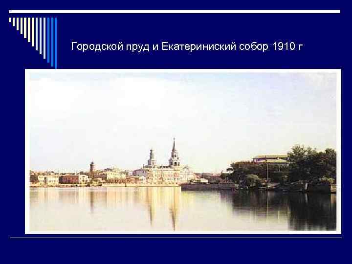 Городской пруд и Екатериниский собор 1910 г