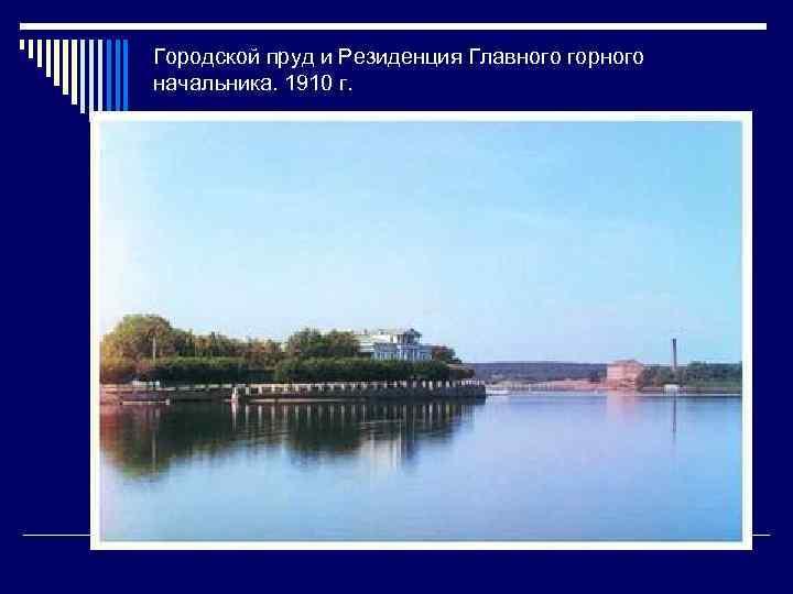 Городской пруд и Резиденция Главного горного начальника. 1910 г.