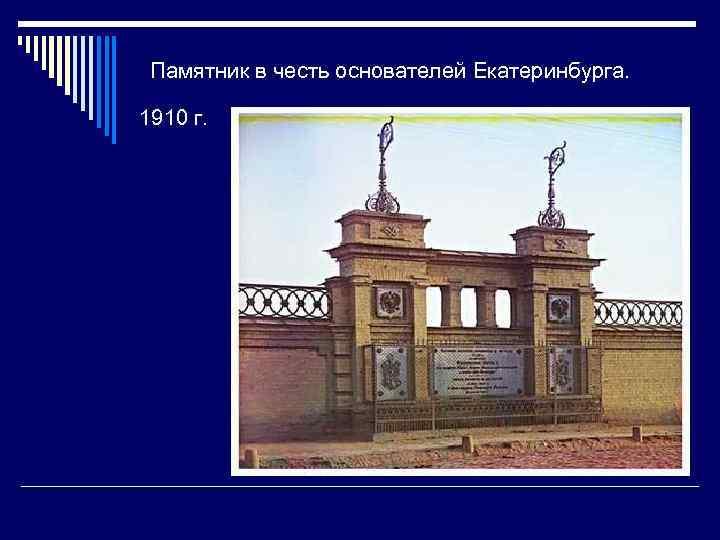 Памятник в честь основателей Екатеринбурга. 1910 г.