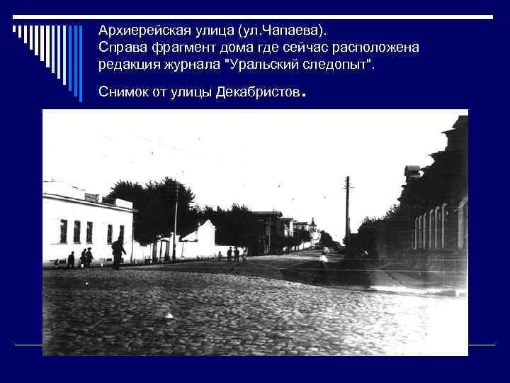 Архиерейская улица (ул. Чапаева). Справа фрагмент дома где сейчас расположена редакция журнала