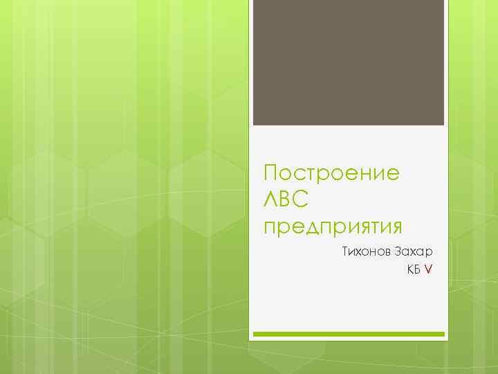 Построение ЛВС предприятия Тихонов Захар КБ V
