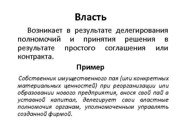 Власть Возникает в результате делегирования полномочий и принятия решения в результате простого соглашения или