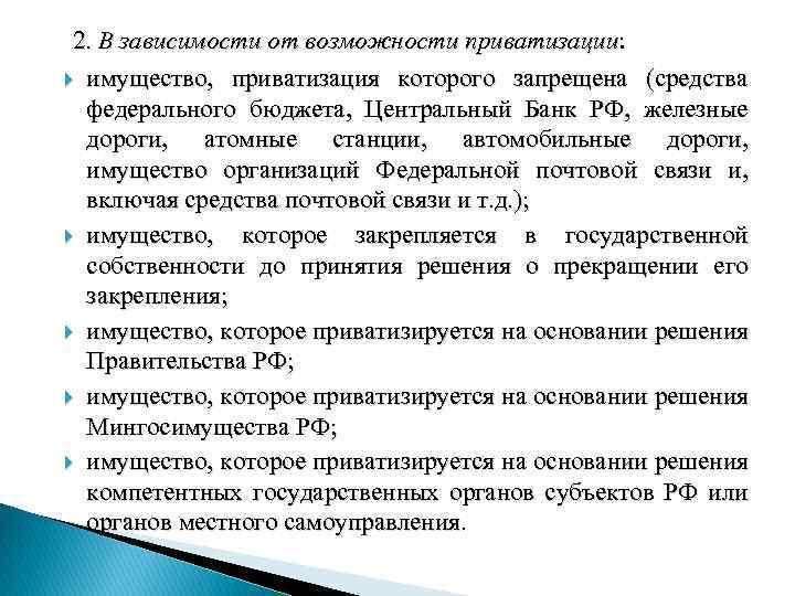 2. В зависимости от возможности приватизации: имущество, приватизация которого запрещена (средства федерального бюджета, Центральный