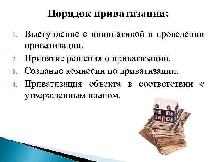 Порядок приватизации: 1. 2. 3. 4. Выступление с инициативой в проведении приватизации. Принятие решения