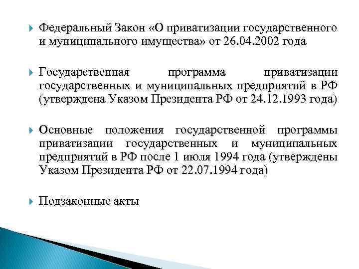 Федеральный Закон «О приватизации государственного и муниципального имущества» от 26. 04. 2002 года
