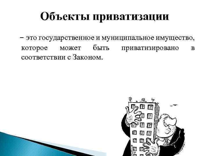 Объекты приватизации - это государственное и муниципальное имущество, которое может быть приватизировано в соответствии