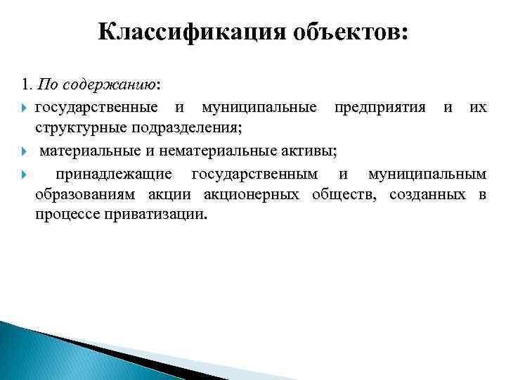 Классификация объектов: 1. По содержанию: государственные и муниципальные предприятия и их структурные подразделения; материальные