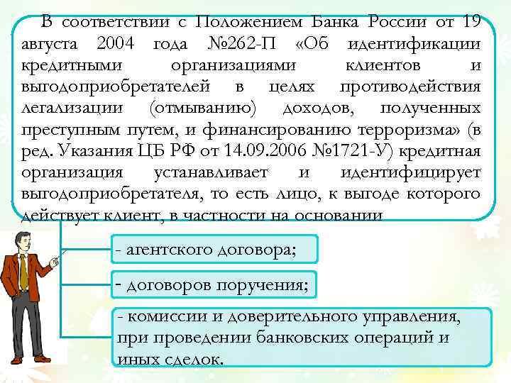 262 п об идентификации кредитными организациями ипотека без первоначального взноса химки