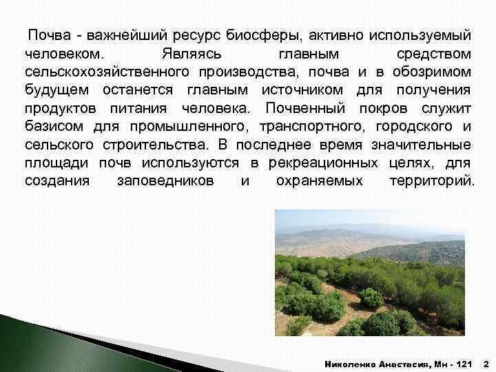 Почва - важнейший ресурс биосферы, активно используемый человеком. Являясь главным средством сельскохозяйственного производства, почва