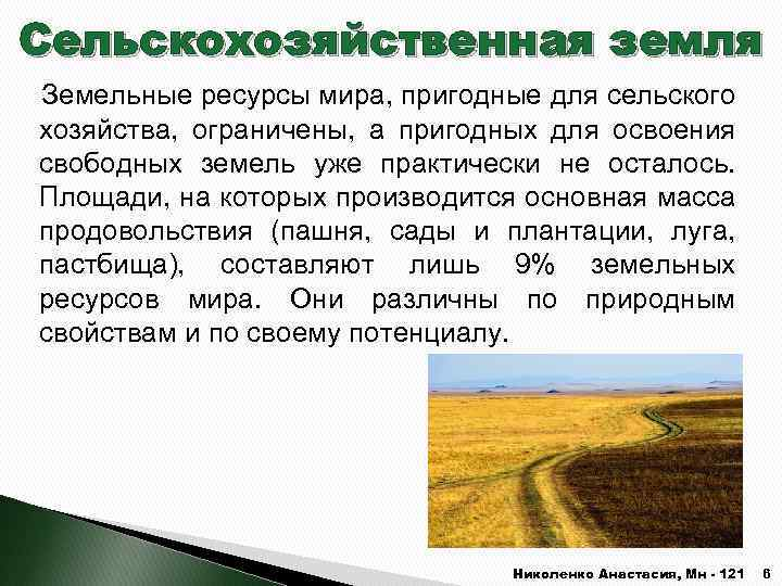 Сельскохозяйственная земля Земельные ресурсы мира, пригодные для сельского хозяйства, ограничены, а пригодных для освоения