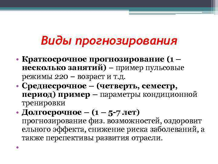 Виды прогнозирования • Краткосрочное прогнозирование (1 – несколько занятий) – пример пульсовые режимы 220