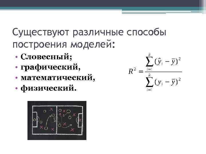 Существуют различные способы построения моделей: • • Словесный; графический, математический, физический.
