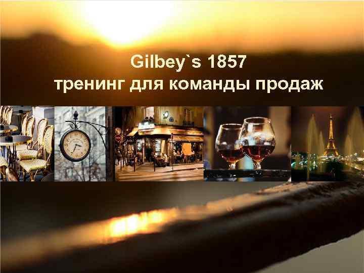 Gilbey`s 1857 тренинг для команды продаж