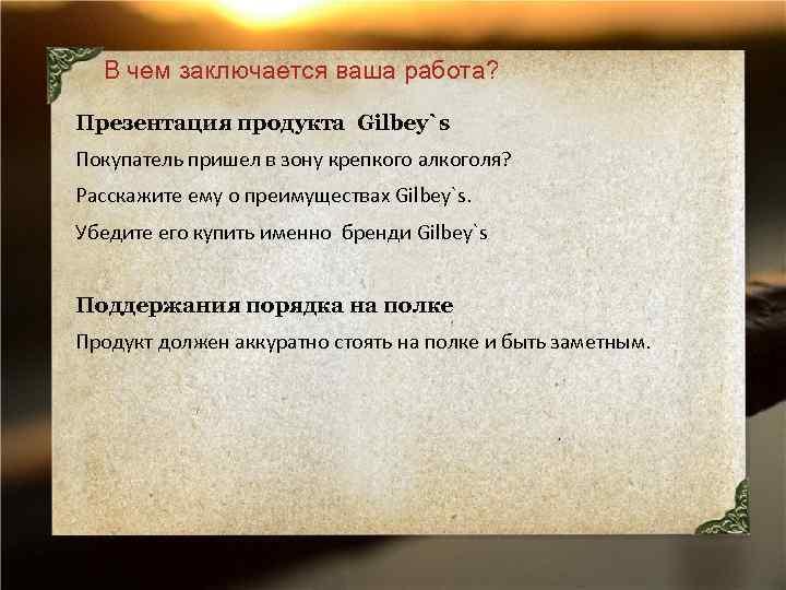 В чем заключается ваша работа? Презентация продукта Gilbey`s Покупатель пришел в зону крепкого алкоголя?