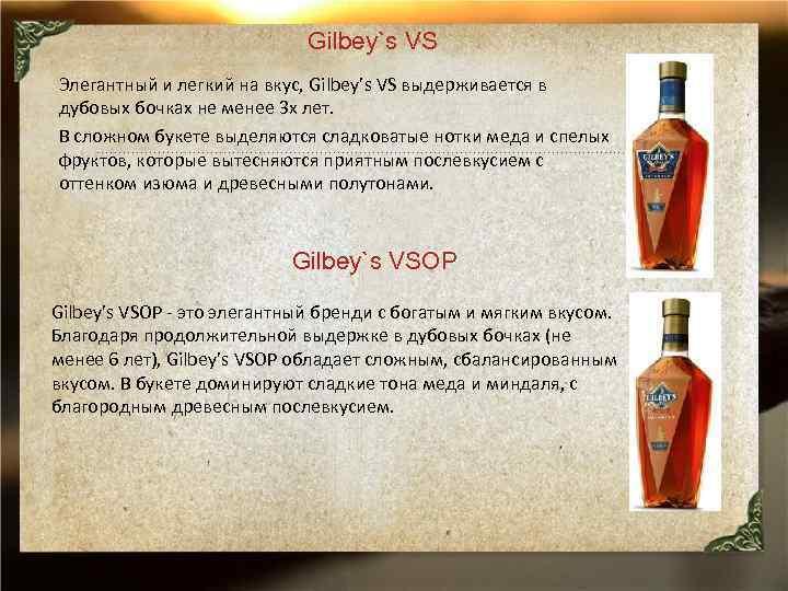 Gilbey`s VS Элегантный и легкий на вкус, Gilbey's VS выдерживается в дубовых бочках не